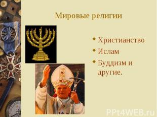 Христианство Христианство Ислам Буддизм и другие.