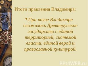 При князе Владимире сложилось Древнерусское государство с единой территорией, си