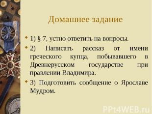 1) § 7, устно ответить на вопросы. 1) § 7, устно ответить на вопросы. 2) Написат