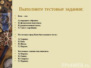 Вече – это: Вече – это: А) народное собрание; Б) феодальная верхушка; В) родопле