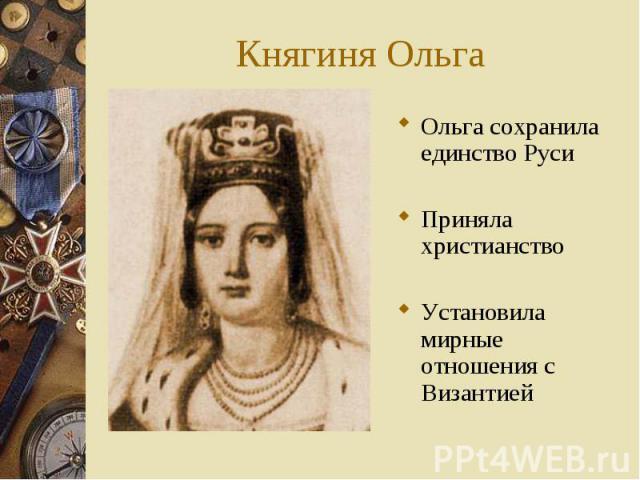 Ольга сохранила единство Руси Ольга сохранила единство Руси Приняла христианство Установила мирные отношения с Византией