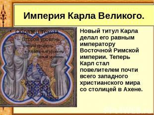 Империя Карла Великого. Новый титул Карла делал его равным императору Восточной