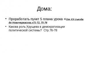 Проработать пункт 5 плана урока «От XX съезда до Новочеркасска.»71-72, 75-76 Про