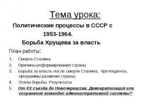 Политические процессы в СССР с Политические процессы в СССР с 1953-1964. Борьба