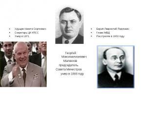 Хрущев Никита Сергеевич Хрущев Никита Сергеевич Секретарь ЦК КПСС Умер в 1971