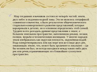 Мир тогдашних язычников состоял из четырёх частей: земли, двух небес и подземно-