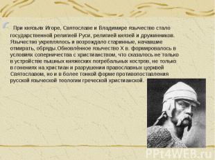 При князьях Игоре, Святославе и Владимире язычество стало государственной религи