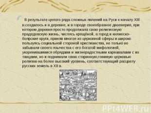 В результате целого ряда сложных явлений на Руси к началу XIII в.создалось и в д