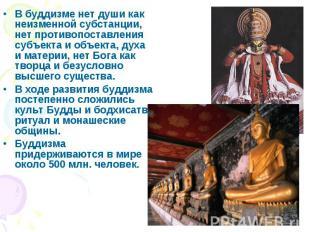 В буддизме нет души как неизменной субстанции, нет противопоставления субъекта и