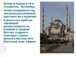Возник в Аравии в VII в. Основатель - Мухаммед. Возник в Аравии в VII в. Основат