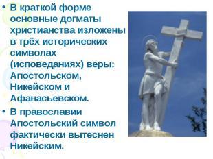 В краткой форме основные догматы христианства изложены в трёх исторических симво
