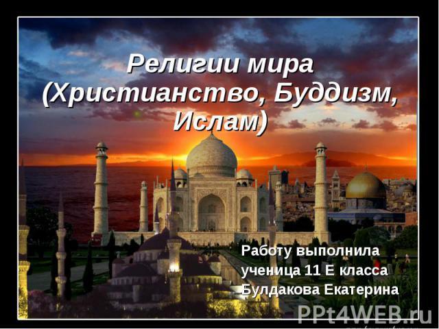 Религии мира (Христианство, Буддизм, Ислам)