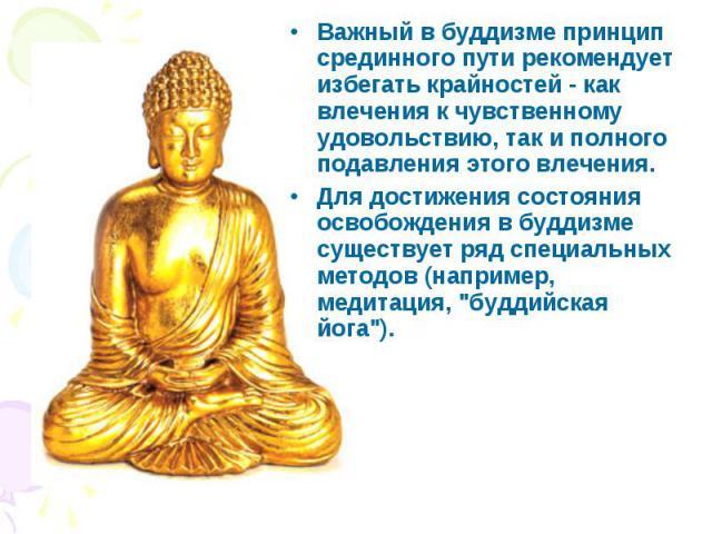 Важный в буддизме принцип срединного пути рекомендует избегать крайностей - как влечения к чувственному удовольствию, так и полного подавления этого влечения. Важный в буддизме принцип срединного пути рекомендует избегать крайностей - как влечения к…