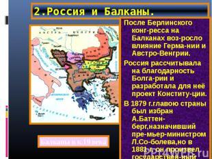 После Берлинского конг-ресса на Балканах воз-росло влияние Герма-нии и Австро-Ве