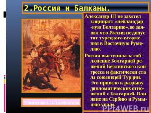 Александр начал давить на Баттенберга и тот стал врагом России.В 1885 г. Сербия