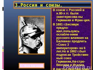 В союзе с Россией в н.80-х гг. были заинтересова-ны Германия и Фран-ция. В союзе
