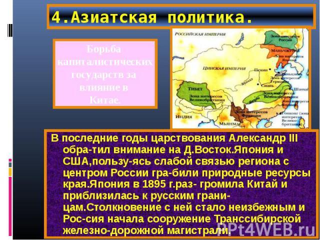 В последние годы царствования Александр III обра-тил внимание на Д.Восток.Япония и США,пользу-ясь слабой связью региона с центром России гра-били природные ресурсы края.Япония в 1895 г.раз- громила Китай и приблизилась к русским грани-цам.Столкновен…