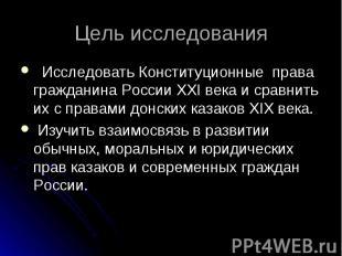 Исследовать Конституционные права гражданина России XXI века и сравнить их с пра