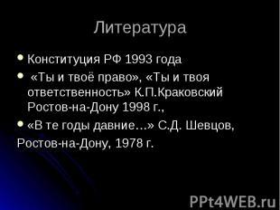 Конституция РФ 1993 года Конституция РФ 1993 года «Ты и твоё право», «Ты и твоя