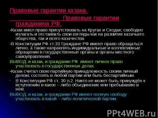 Правовые гарантии казака. Правовые гарантии казака. Правовые гарантии гражданина