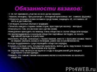 - С 16 лет принимать участие во всех делах казаков;; - С 16 лет принимать участи