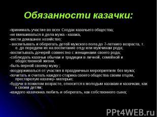 -принимать участие во всех Сходах казачьего общества; -принимать участие во всех