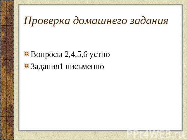 Вопросы 2,4,5,6 устно Задания1 письменно