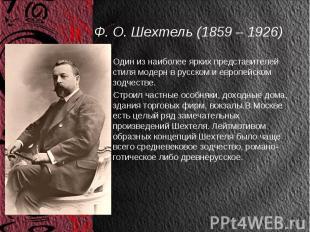 Ф. О. Шехтель (1859 – 1926) Один из наиболее ярких представителей стиля модерн в