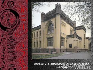особняк З. Г. Морозовой на Спиридоновке (1893 г.) особняк З. Г. Морозовой на Спи