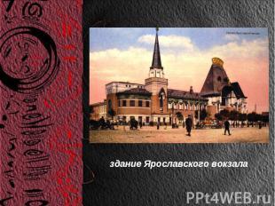 здание Ярославского вокзала здание Ярославского вокзала