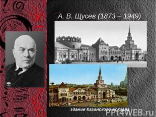 А. В. Щусев (1873 – 1949) здание Казанского вокзала