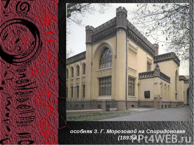 особняк З. Г. Морозовой на Спиридоновке (1893 г.) особняк З. Г. Морозовой на Спиридоновке (1893 г.)