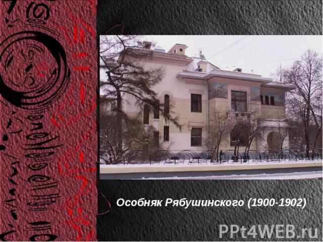 Особняк Рябушинского (1900-1902) Особняк Рябушинского (1900-1902)