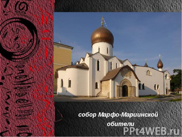 собор Марфо-Мариинской обители собор Марфо-Мариинской обители
