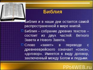 Библия Библия и в наши дни остается самой распространенной в мире книгой. Библия