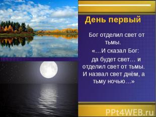 День первый Бог отделил свет от тьмы. «…И сказал Бог: да будет свет… и отделил с