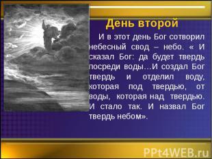 День второй И в этот день Бог сотворил небесный свод – небо. « И сказал Бог: да