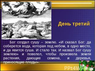 День третий Бог создал сушу – землю. «И сказал Бог: да соберется вода, которая п