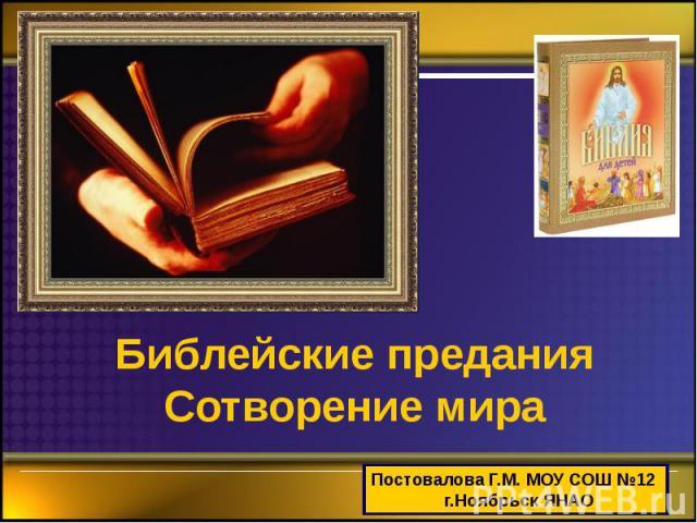 Библейские предания Сотворение мира