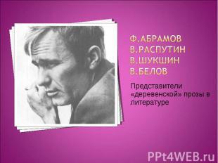 Представители «деревенской» прозы в Представители «деревенской» прозы в литерату