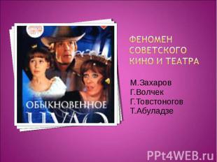 М.Захаров М.Захаров Г.Волчек Г.Товстоногов Т.Абуладзе