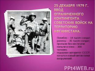Погибло – 14 тысяч солдат; Погибло – 14 тысяч солдат; ранены - 35 тысяч солдат;