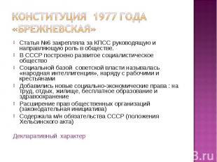 Статья №6 закрепляла за КПСС руководящую и направляющую роль в обществе. Статья
