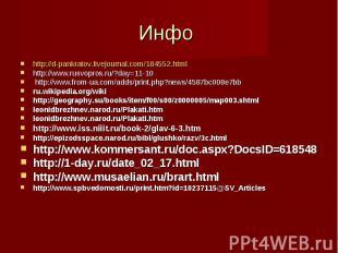 http://d-pankratov.livejournal.com/184552.html http://d-pankratov.livejournal.co