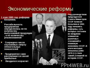1 этап-1965 год- реформа Косыгина: 1 этап-1965 год- реформа Косыгина: Рентабельн