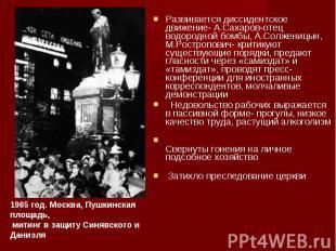 Развивается диссидентское движение- А.Сахаров-отец водородной бомбы, А.Солженицы