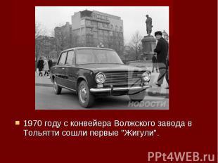 """1970 году с конвейера Волжского завода в Тольятти сошли первые """"Жигули&quot"""