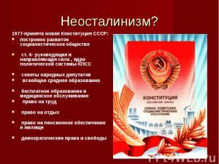 1977-принята новая Конституция СССР: 1977-принята новая Конституция СССР: постро