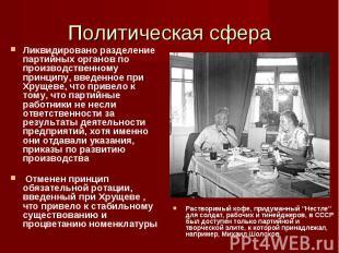 Ликвидировано разделение партийных органов по производственному принципу, введен