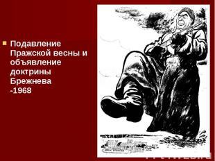 Подавление Пражской весны и объявление доктрины Брежнева -1968 Подавление Пражск